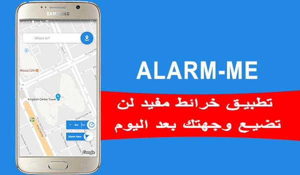 تطبيق Alarm-Me لتنبيهك عند وصولك لوجهتك على الخريطة