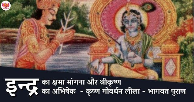 श्री कृष्ण का अभिषेक - कृष्ण गोवर्धन लीला