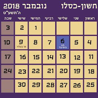 לוח שנה 2018-2019