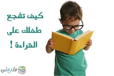كيف تشجع طفلك على القراءة