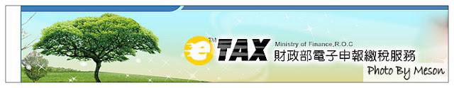 網路報稅軟體下載2018