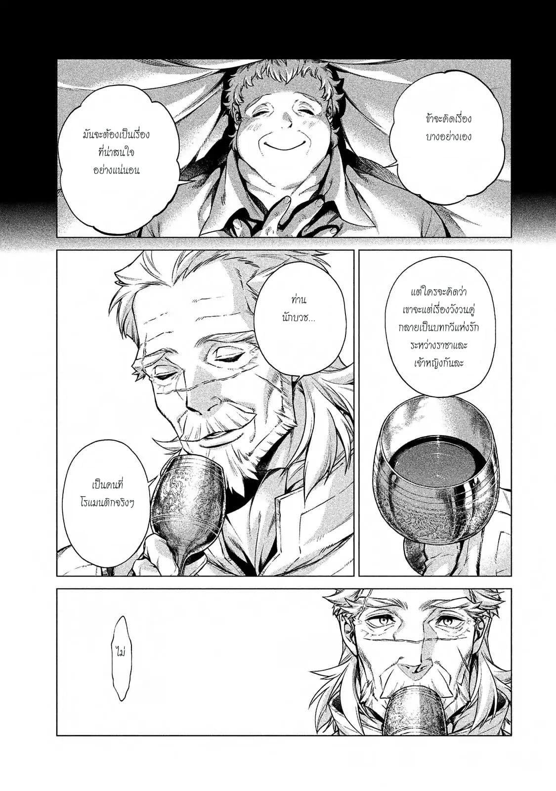 อ่านการ์ตูน Henkyou no Roukishi - Bard Loen ตอนที่ 13 หน้าที่ 17