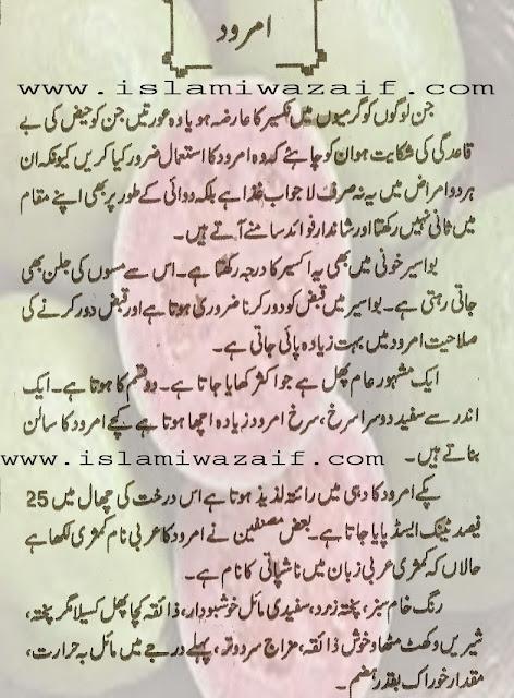 guave benefits in urdu