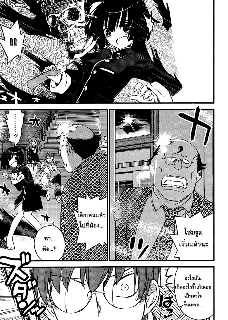 Black Yome ni Yoroshiku! - หน้า 20
