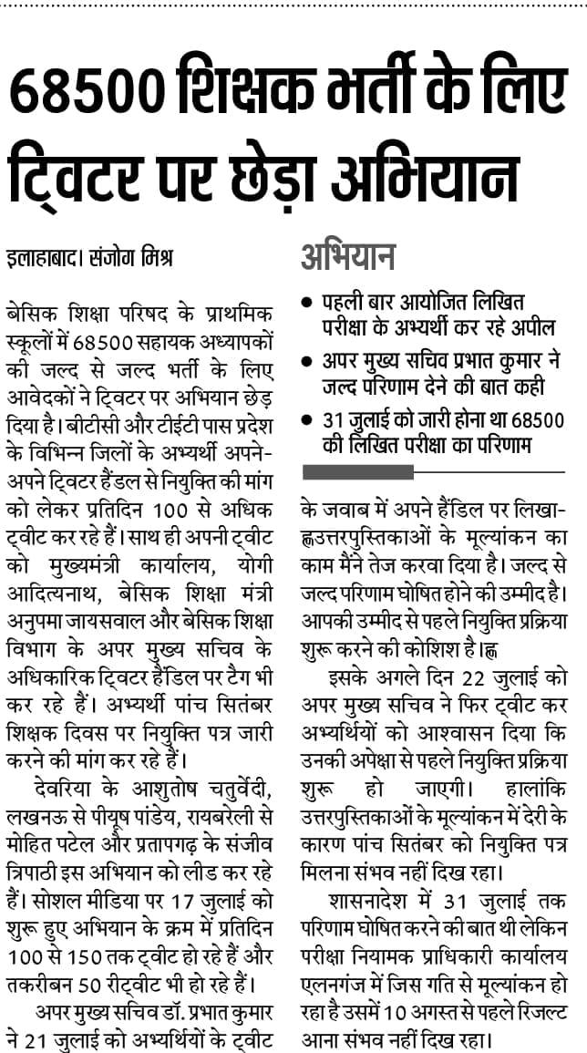 68500 shikshak bharti ke liye abhyarthiyon ne twiter par chheda abhiyaan