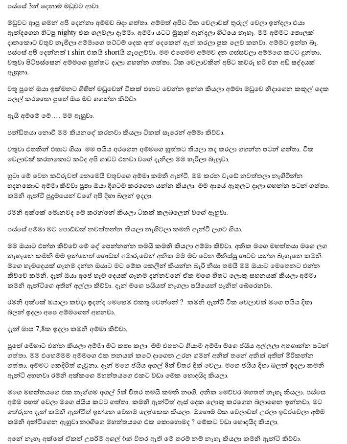 Katha sinhala wal katha source abuse report wela katha sinhala wal