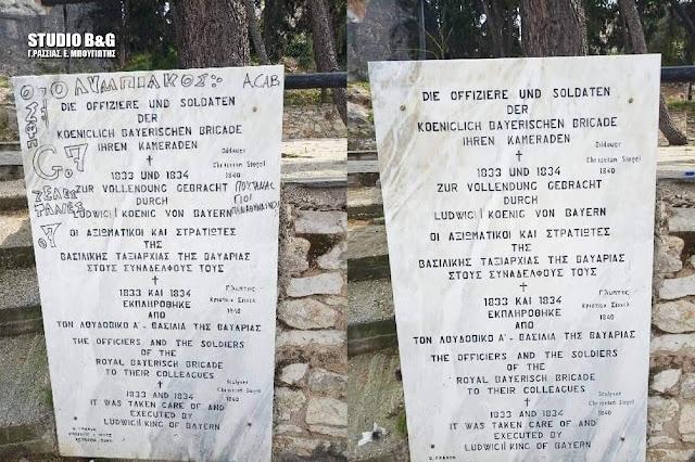 Άμεση η αποκατάσταση των φθορών στο Λιοντάρι των Βαυαρών στο Ναύπλιο