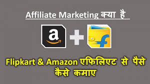 Flipcart affiliate marketing program Information