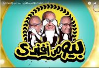 برنامج بيومى أفندى11/3/2017 بيومى فؤاد و أحمد أمين -الحلقة8