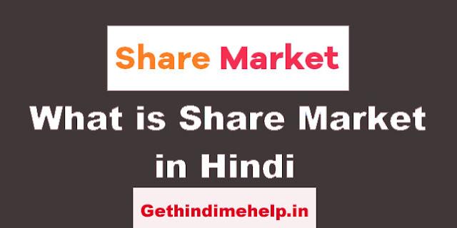 What is Share Market in Hindi - शेयर मार्केट क्या है और कैसे काम करता है.