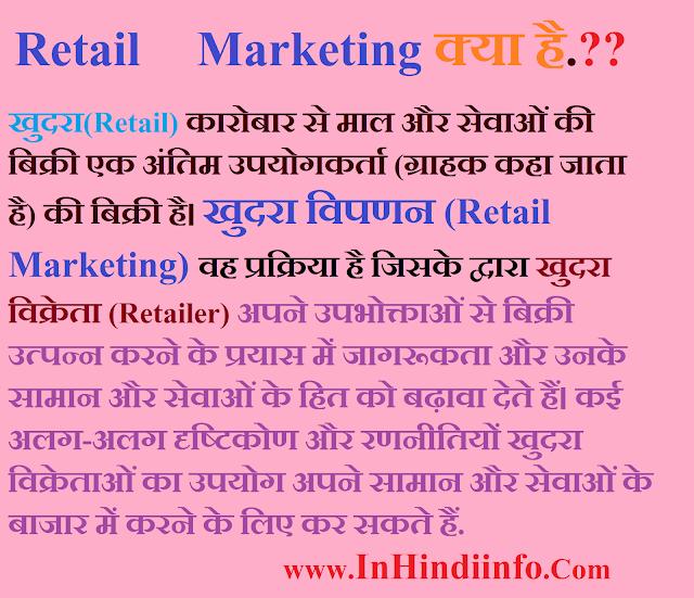 Retail Marketing in Hindi