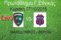 makedonikos-veroia-live