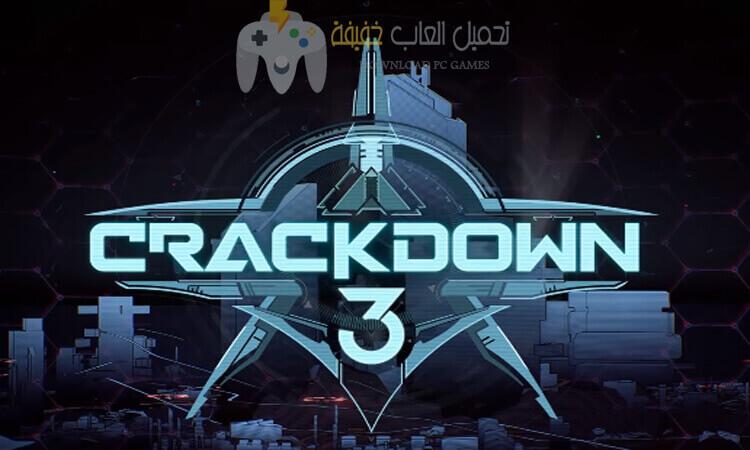 تحميل لعبة Crackdown 3 للكمبيوتر برابط مباشر وحجم صغير مجانا