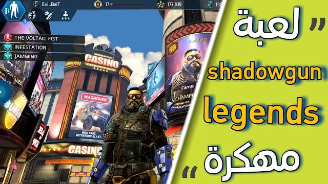 تحميل لعبة shadowgun legends مهكرة للاندرويد احدث اصدار | shadowgun legends