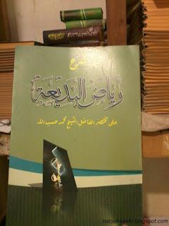 Harga Riyadul Badiah