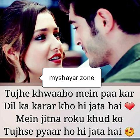Hindi Romantic Shayari SMS