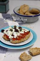 Критски дакос / Kritikos ntakos