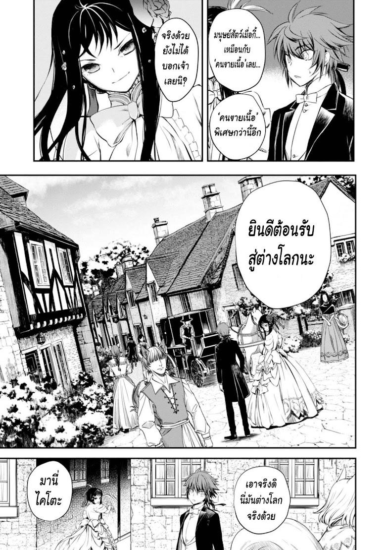 Isekai Goumon Hime - หน้า 9