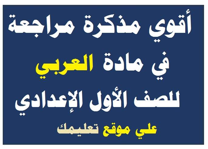 مذكرة شرح ومراجعة اللغة العربية للصف الأول الإعدادي الترم الأول والثاني 2020