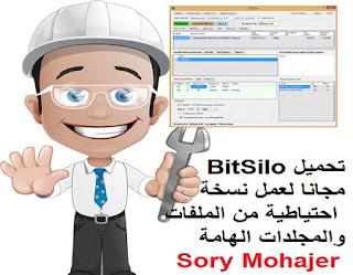 تحميل BitSilo مجانا لعمل نسخة احتياطية من الملفات والمجلدات الهامة