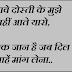 Jaan Jab dil Kare mang lena True friendship hindi status