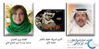خالد أبو حشي و مريم الغامدي و حقوق الملكية الفكرية في الأحساء