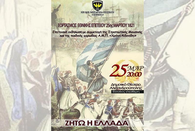 Αλεξανδρούπολη: Επετειακή εκδήλωση της 12ης Μεραρχίας Πεζικού για την 25η Μαρτίου
