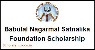 Babulal Nagarmal Satnalika Foundation Scholarship 2017