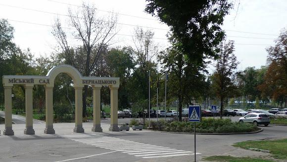 Краматорск. Сад Бернацкого. Вход и автопарковка