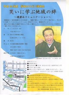 三遊亭楽春講演会「笑いに学ぶ地域の絆、健康&コミュニケーション」