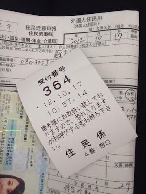 【日本打工渡假】在留卡篇 @ 蘇阿姨美食旅遊大小事 :: 痞客邦