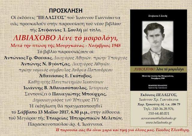"""Παρουσίαση του βιβλίου """"ΛΙΒΙΑΧΟΒΟ λένε το μοιρολόγι, Μετά την πτώση της Μουργκάνας - Νοέμβριος 1948"""""""