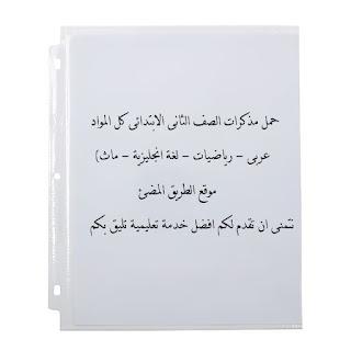 حمل مذكرات الصف الثانى الابتدائى كل المواد (عربى - رياضيات - لغة انجليزية - maths)