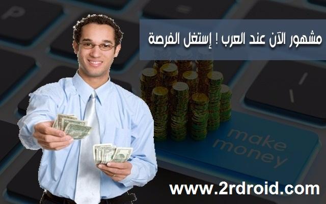 تعرف على الموقع الذى يستخدمه اكثر من مليون عربى للربح من الأنترنت