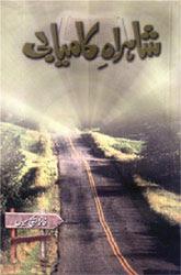 Sharah-e-kamyabi by Faiez H. Seyal