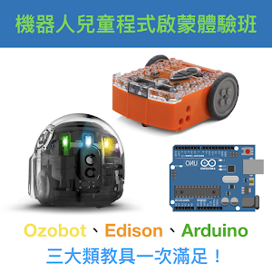 Ozobot 路徑機器人