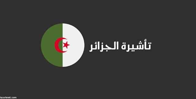 Algeria visa requirements