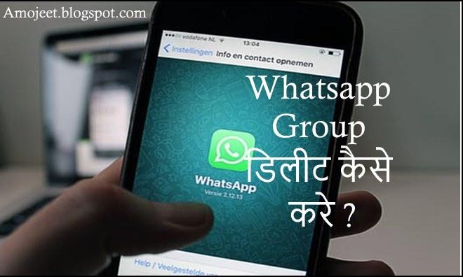 whatsapp-group-ko-delete-kaise-kare