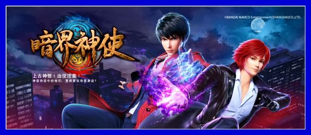 Chinese Anime 2019: Anjie Shenshi (暗界神使)