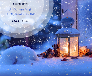 https://leo-mammy.blogspot.ru/2017/12/6.html