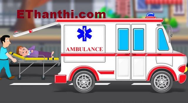 ஆம்புலன்ஸ் எப்படி வந்தது?   How was the ambulance coming?
