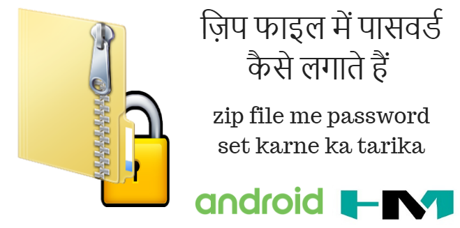 Zip File Mai Password Kaise Lagaye
