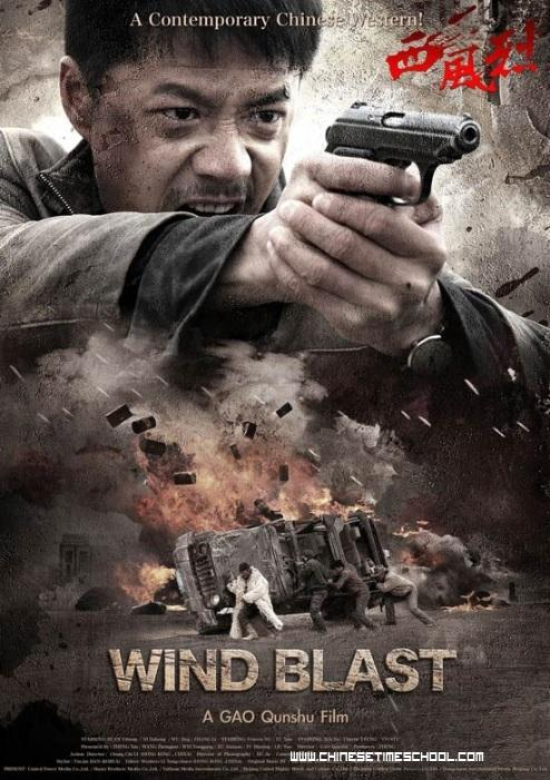 Wind Blast (2010) กระหน่ำล่าคนดวลเดือด