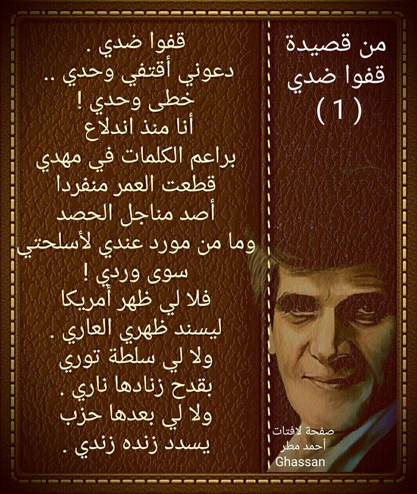 احمد مطر ..من قصيدة قفوا ضدى ..كفاني أني لم أبعني
