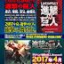 La segunda temporada de Shingeki no Kyojin se estrenará en abril de 2017
