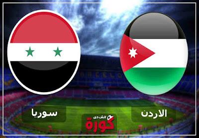 مشاهدة مباراة الأردن وسوريا بث مباشر اليوم