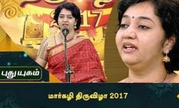 Margazhi Thiruvizha 2017 | 23-12-2017 Puthuyugam Tv
