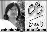 Zahida Hina Column - 30th October 2013