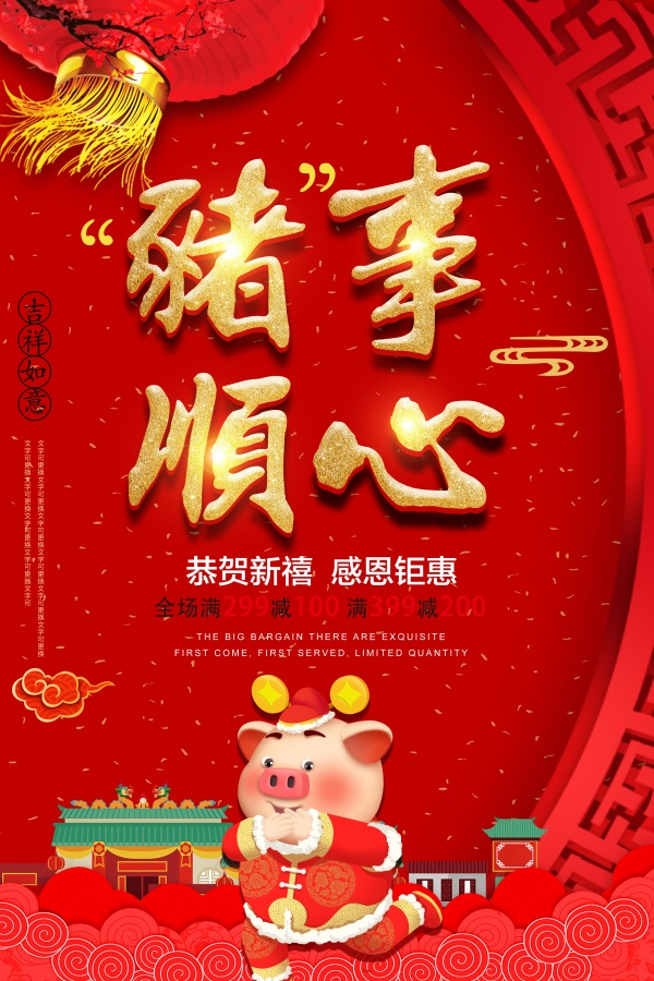 Pig Year New Year Promotion Poster Design free psd
