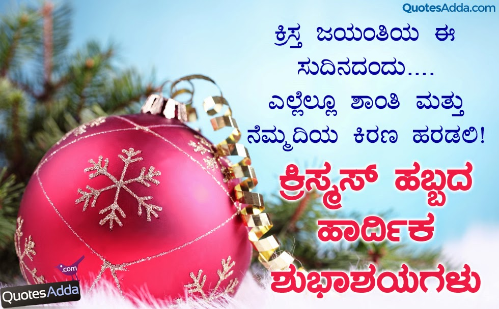 happy christmas kannada quotations quotesadda   telugu quotes tamil quotes hindi